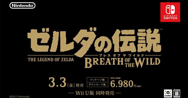 Breath of the Wild, uno de los juegos más vendidos en Japón en 2017