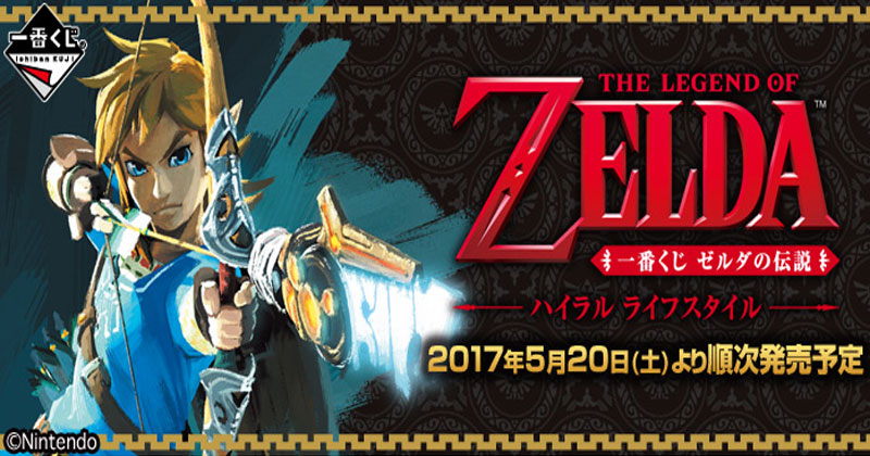 Lotería de Breath of the Wild en Japón