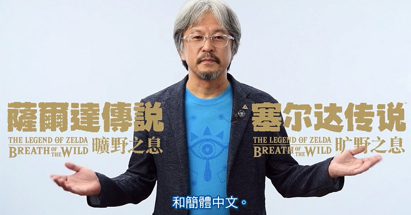 Breath of the Wild llega a Hong Kong y Taiwán en febrero