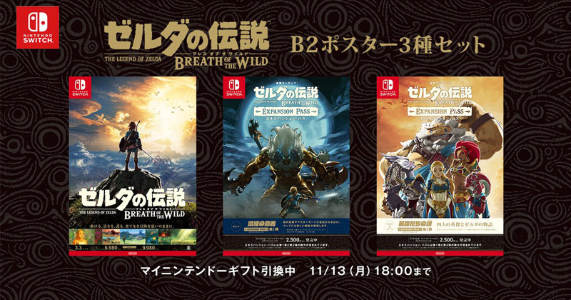 Posters de Breath of the Wild en My Nintendo
