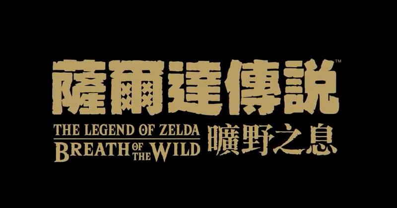 Trailers chinos de Breath of the Wild