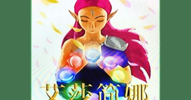 Película de animación china plagia Zelda