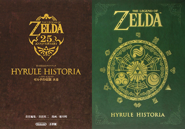 Hyrule Historia comparativa japón occidente